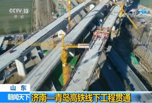 济青高铁等多个重点铁路力博国际备用取得重要进展
