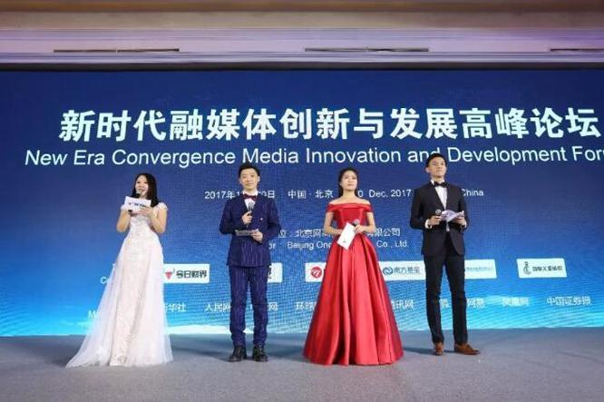 新时代融媒体创新与发展高峰论坛在京举行