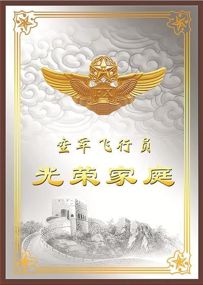 """空军首次颁发""""空军飞行员光荣家庭""""荣誉匾"""