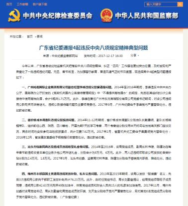 中纪委:一个节点一个节点坚守 防止不良风气反