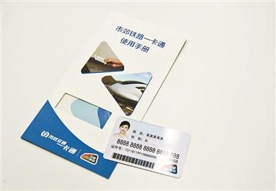 北京市郊铁路副中心线31日开通 市民须实名办卡乘车