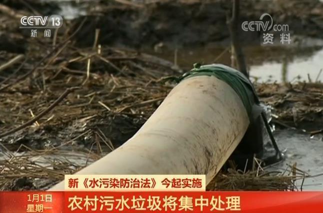 新水污染防治法实施 强化地方政府责任增加惩罚力度