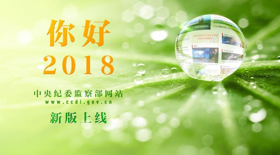 中纪委网站全新改版上线 举报入口在首页集中显示