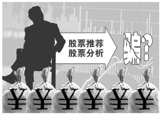 """警惕社交群""""荐股""""陷阱:群主带群友""""组团""""忽悠"""