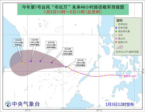 今年第1号台风布拉万生成 为有记录以来第三早台风