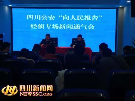 四川公安破获涉案金额达5.2亿元特大网络传销案