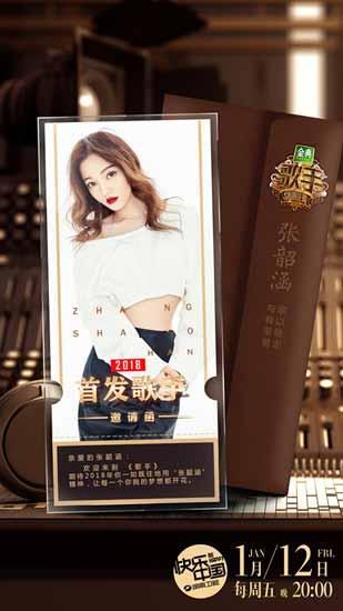 《歌手》首发参赛选手名单发布 张韶涵引关注