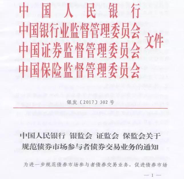 证监会发布302号文配套通知 严管券商基金的债券业务