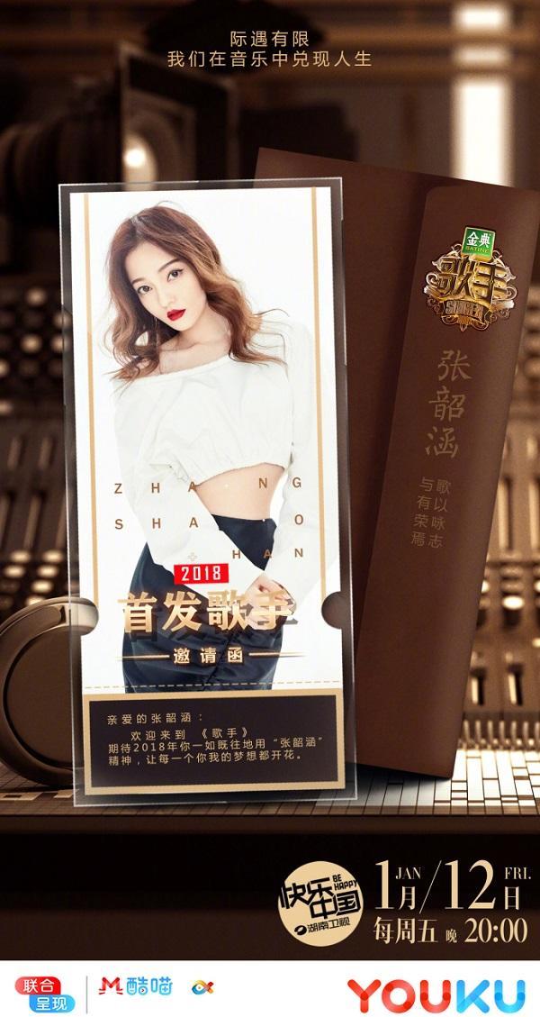 音乐节目《歌手2018》将播 汪峰、张韶涵等加盟