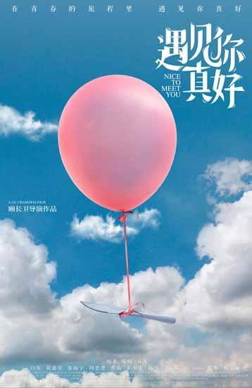 顾长卫新片预热海报发布 粉气球飞向蔚蓝天空
