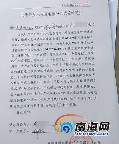 涉假变电设备如何从浙江进入海南?铭牌被多次更换