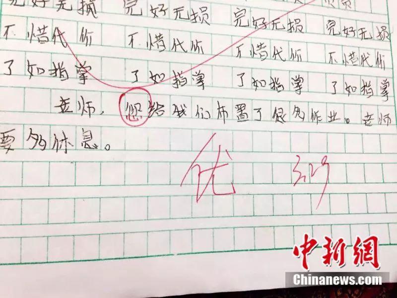 女教师晒留守儿童学生作业金句 有学生送其蛋炒饭大蛇丸死了