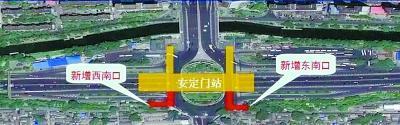 北京安定门地铁站将增两出入口 改善人车混行现象