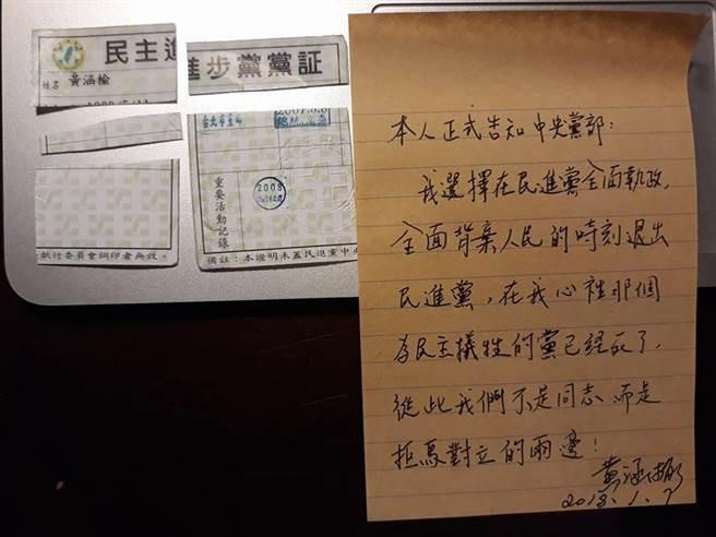 """台学界反对""""劳基法""""修恶 教授怒剪民进党党证"""