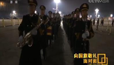 揭秘新升旗仪式背后故事:礼号手用身体捂热乐器