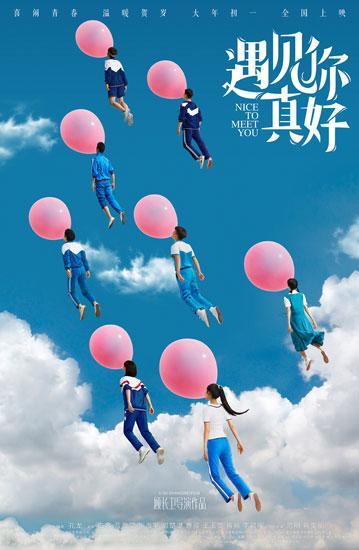 """顾长卫新片定档 """"青春放飞""""版海报与预告片发布"""