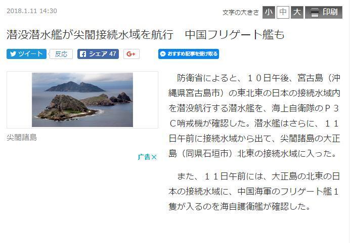 日本称中国海军054A护卫舰进入钓鱼岛附近海域