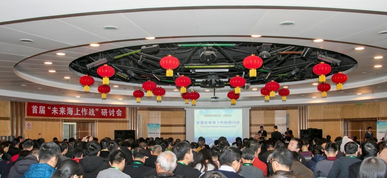 """首届""""未来海上作战""""研讨会在北京举行(图)"""