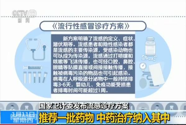 国家卫计委发布流感诊疗方案:中药治疗纳入其中