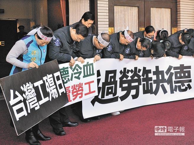 """台媒:折腾2年多 """"劳基法""""修回国民党版本"""