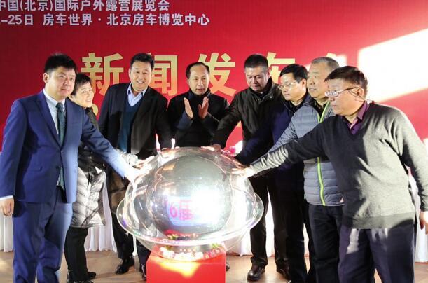 2018中国(北京)国际户外露营展览会新闻发布会举行