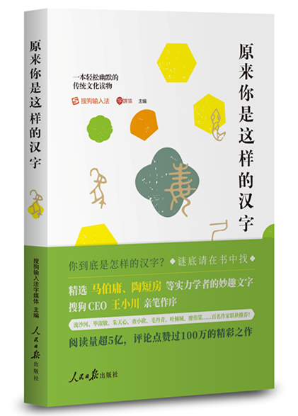 毛丹青谈《原来你是这样的汉字》南昌江岳会所