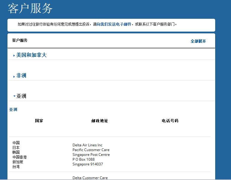 """下一个万豪?达美航空、ZARA中文网也列西藏是""""国家"""""""