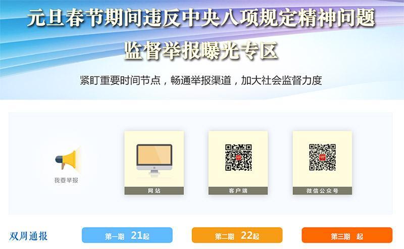 中纪委通报22起违反中央八项规定精神问题