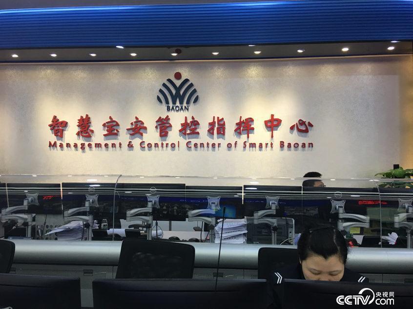 """深圳宝安破解信息壁垒 """"一网管全区"""""""