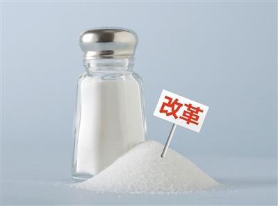 盐改一周年:打破区域垄断 跨省经营仍屡次被扣