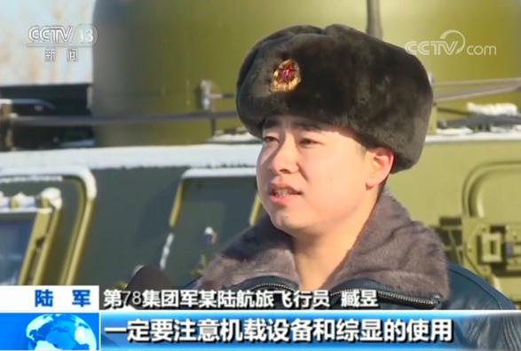 中国某陆航部队高寒地区组织战机大规模转场训练