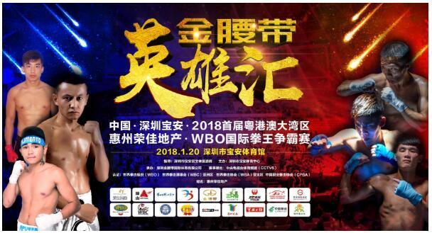 首届粤港澳大湾区・WBO国际拳王争霸赛本周六开战