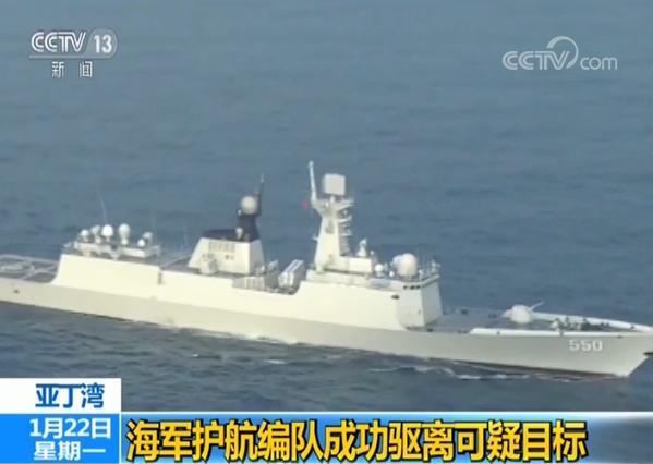 海军护航编队在亚丁湾海域成功驱离可疑目标