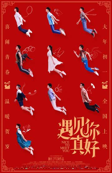 顾长卫新片发布最新版海报 以红色为主色调