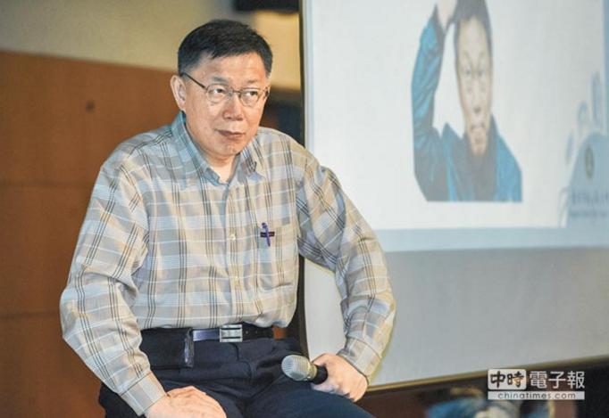 柯文哲回应蔡英文批评:想知道她的台湾价值是什么