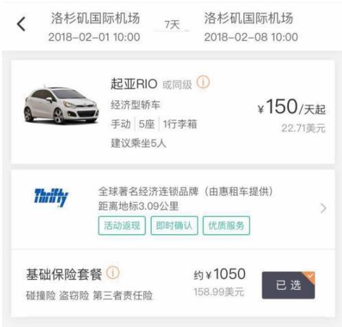 惠租车与滴滴战略合作 引领用户走向海外自驾出行2.0