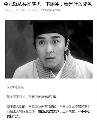 """六神磊磊手撕周冲:自媒体""""洗稿""""成行业顽疾"""