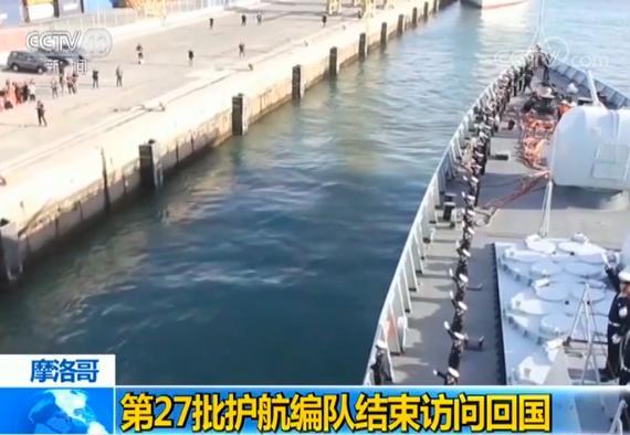 中国海军第27批护航编队完成出访非洲三国任务回国