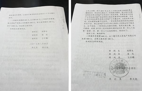 """湖北十堰现""""鸳鸯判决书"""" 审判长:系失误上传"""