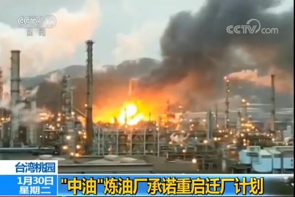 """台湾""""中油""""炼油厂近年事故频发 承诺重启迁厂计划"""