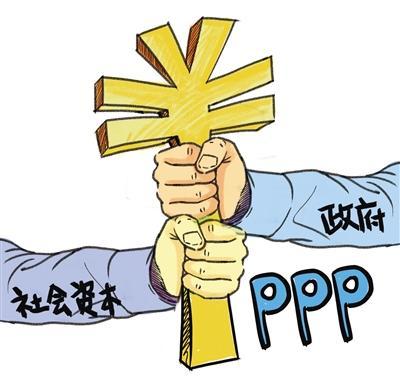"""PPP新时代:打消""""财政幻觉"""""""