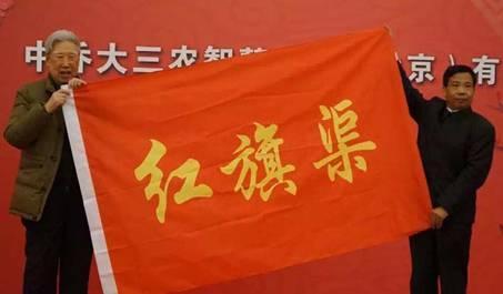 杨贵老书记授旗