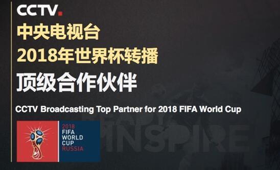 强强联手优信成央视2018年世界杯转播顶级合作伙伴