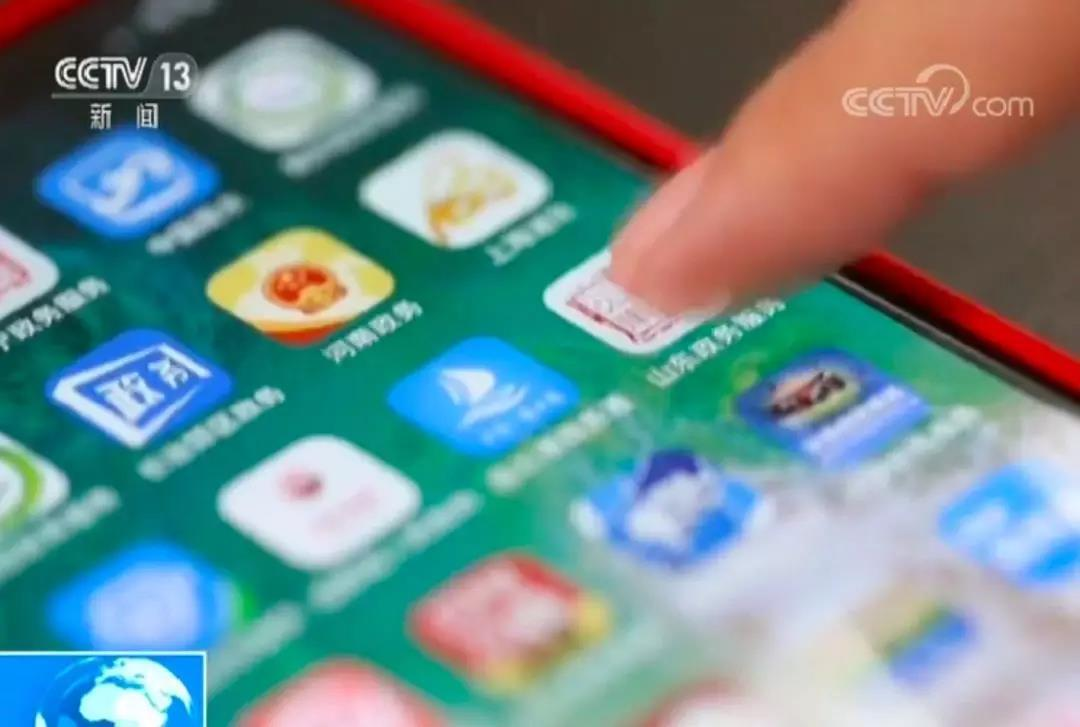 新金沙娱乐平台:政务APP使用难:问题在线上,症结在哪里?