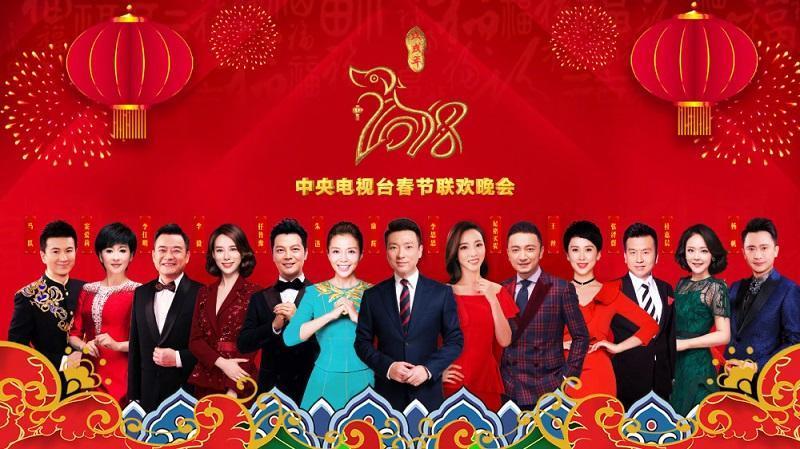2018年央视春晚第四次彩排 三分之一演员为新面孔李诗娴