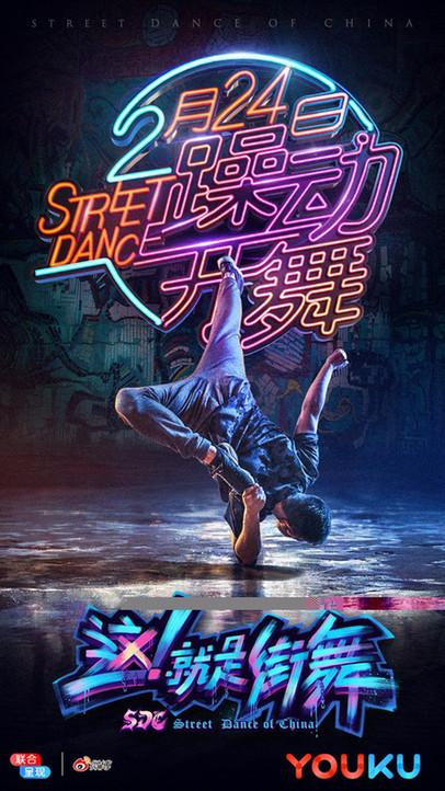 《这!就是街舞》24日开播 定档海报发布米克尔点