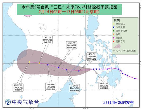 """台风""""三巴""""今夜将进入中国南海 南海等有狂风暴..."""
