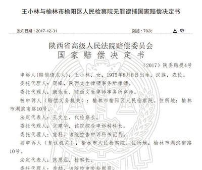 皇家彩票网官方网站:母女遭关八百余天_为何19年后才获赔偿?