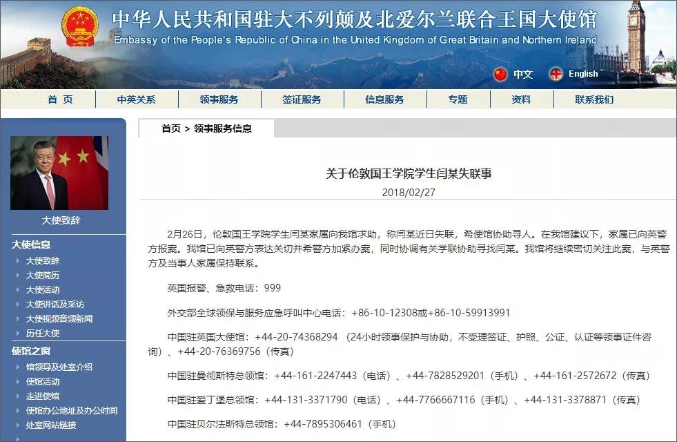 幸运飞艇预测在线网页:24小时内2名中国学生在英失联_使馆、警方已介入
