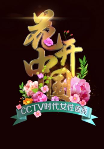 《花开中国——CCTV时代女